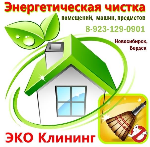 эко клининг Новосибирск