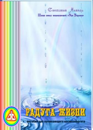 энергетическое строение человека радуга жизни